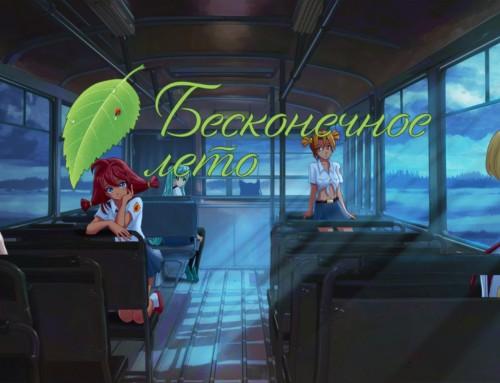 Everlasting Summer – Una Visual Novel dal Giappone alla… Russia!